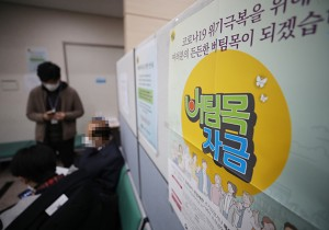 소상공인 버팀목자금 15만 6000명에 추가 지급…25일부터 신청